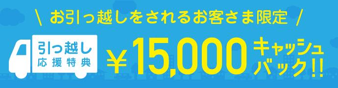 お引越しをされるお客さま限定 引っ越し応援特典 ¥15,000キャッシュバック!!