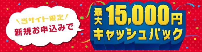 当サイト限定 新規申し込みで ¥15,000キャッシュバック!!
