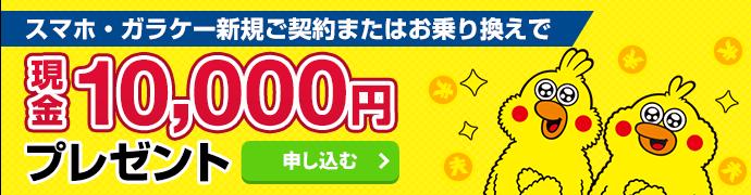 ドコモのスマホ・ガラケー新規契約・他社乗り換えで現金10,000円プレゼント!