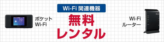 ポケットWi-Fi・Wi-Fiルーター無料レンタル