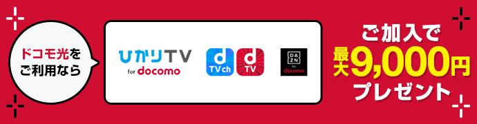 ドコモ光をご利用なら、ひかりTV・dTV・dTVch・DAZNご加入で最大9,000円プレゼント
