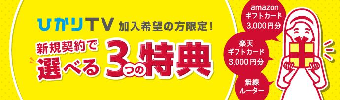 ひかりTV加入希望の方限定!新規契約で選べる3つの特典