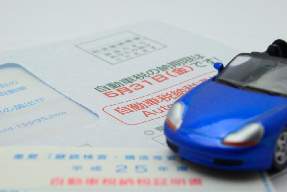 自動車税のお便りのイメージ