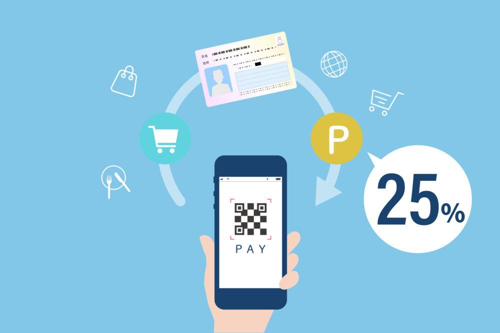 【dカードやd払いもマイナポイント対象】マイナンバーカードの申請や登録も簡単解説