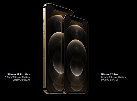 iPhone12pro proMAXの比較画像