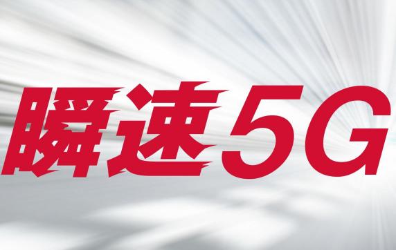 NTTドコモの「瞬速5G」のロゴ